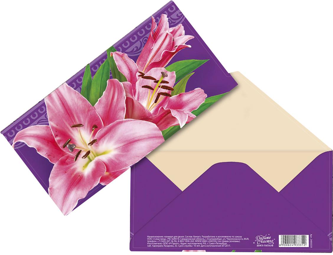 Конверт для денег Дарите Счастье Прекрасная лилия, 16,5 х 8 см подарочная коробочка для денег конверт для денег сердечки 43685