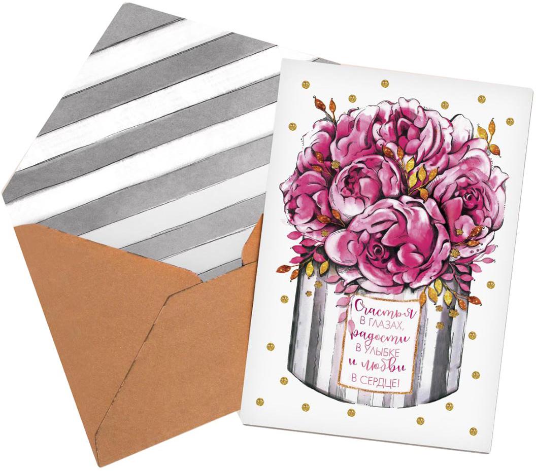 Открытка Дарите Счастье Счастья Радости Любви!, 10 х 15 см открытка хочун именинник 10 х 15 см