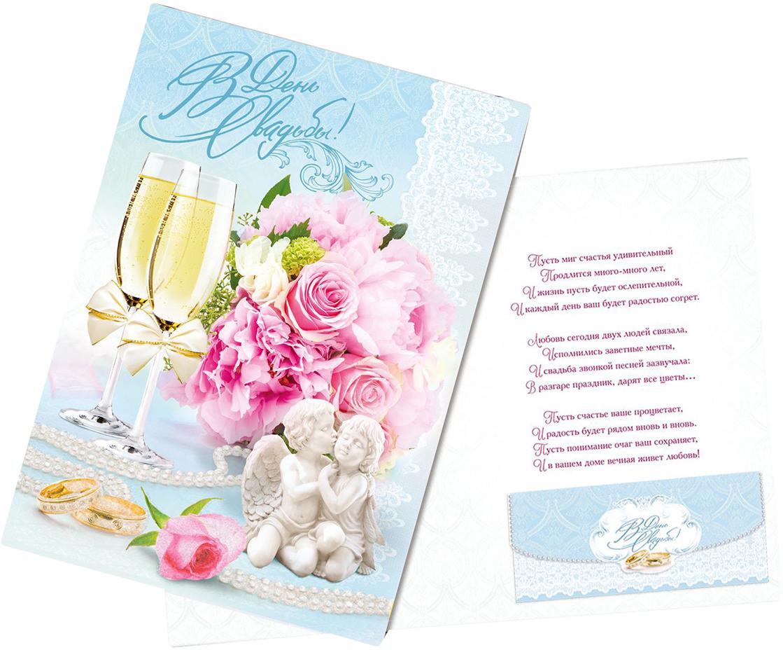 Открытка-гигант Дарите Счастье В день прекрасной свадьбы. Бокалы, с конвертом, 26 х 36,8 см2537714Выразить свои чувства и дополнить основной подарок тёплыми словами вам поможет Открытка . С ней ваше пожелание «Счастья, любви и здоровья» приобретёт трепетный и душевный подтекст. А воспоминания о праздничном дне ещё долго будут радовать адресата.Среди нашего ассортимента печатной поздравительной продукции вы выберете открытку для любого праздника и повода.