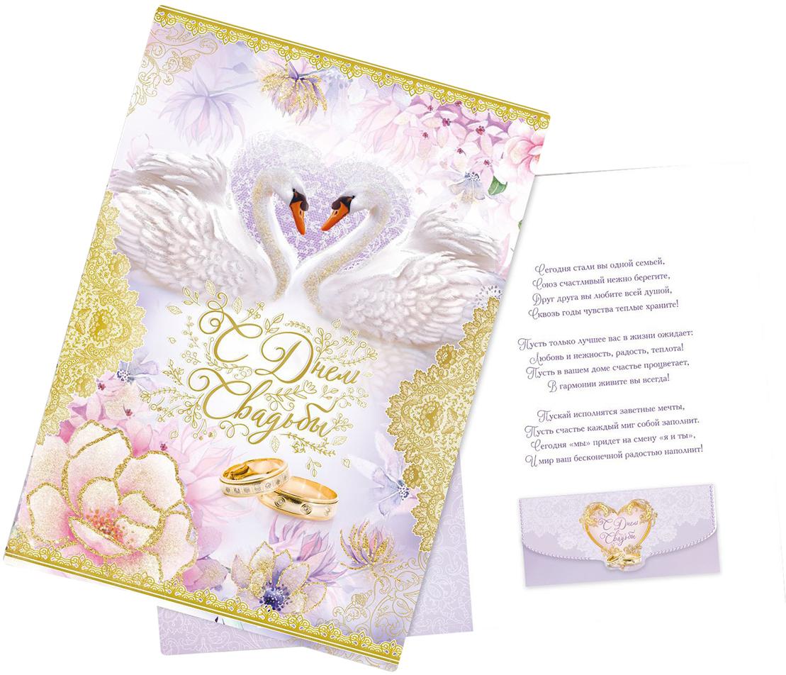 Открытка-гигант Дарите Счастье С днем свадьбы. Лебеди, с конвертом, 26 х 36,8 см2537719Выразить свои чувства и дополнить основной подарок тёплыми словами вам поможет Открытка . С ней ваше пожелание «Счастья, любви и здоровья» приобретёт трепетный и душевный подтекст. А воспоминания о праздничном дне ещё долго будут радовать адресата.Среди нашего ассортимента печатной поздравительной продукции вы выберете открытку для любого праздника и повода.