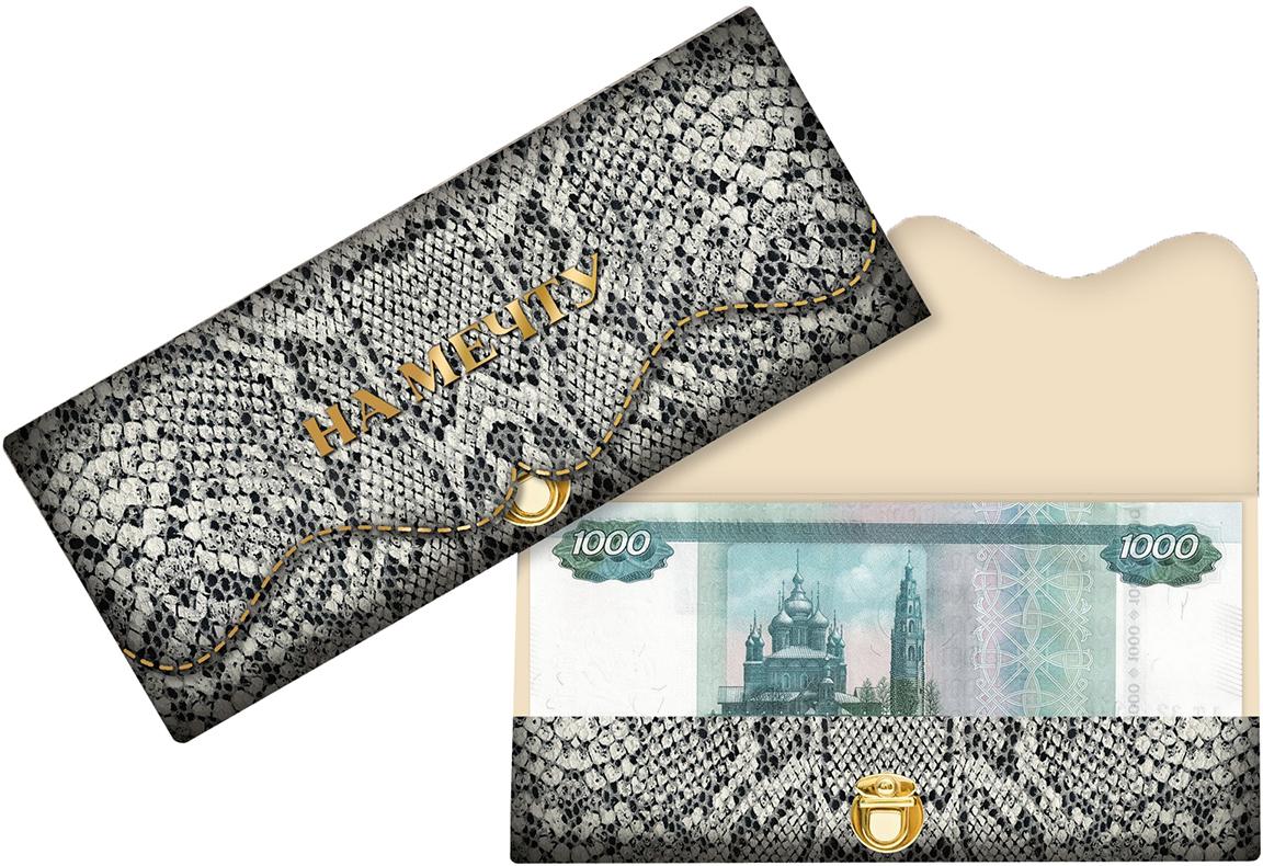 Конверт для денег Дарите Счастье На мечту, с тиснением, 17,5 х 8 см подарочная коробочка для денег конверт для денег сердечки 43685