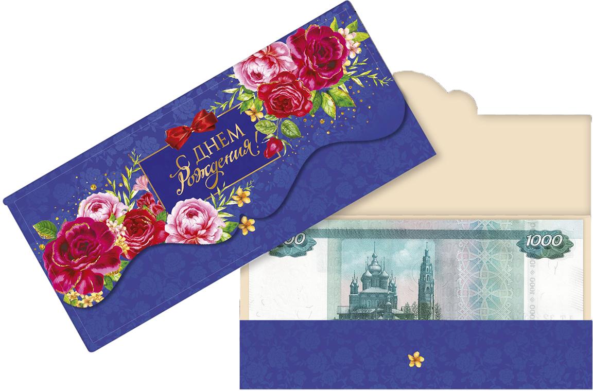Конверт для денег Дарите Счастье С днем рождения. Прекрасный день, с тиснением, 17,5 х 8 см конверт для денег в день рождения 690521