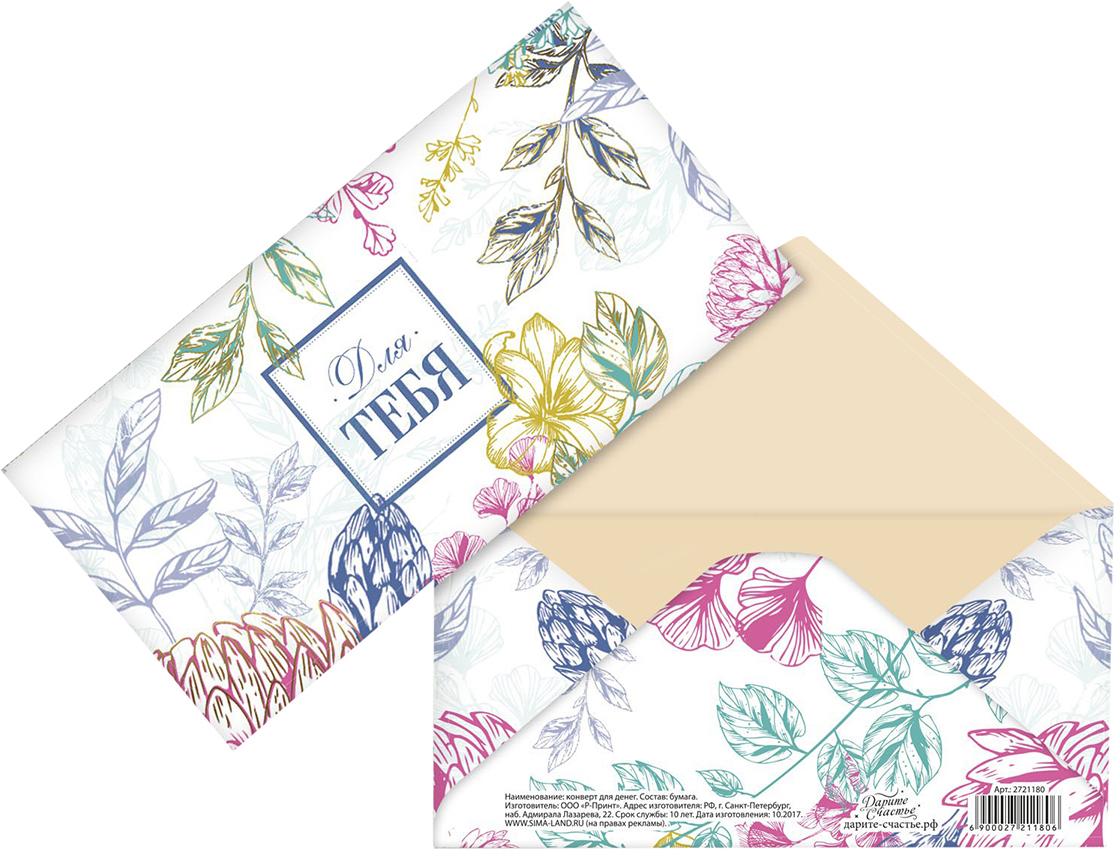Конверт для денег Дарите Счастье Для тебя. Нежные цветы, с тиснением, 16,5 х 8 см