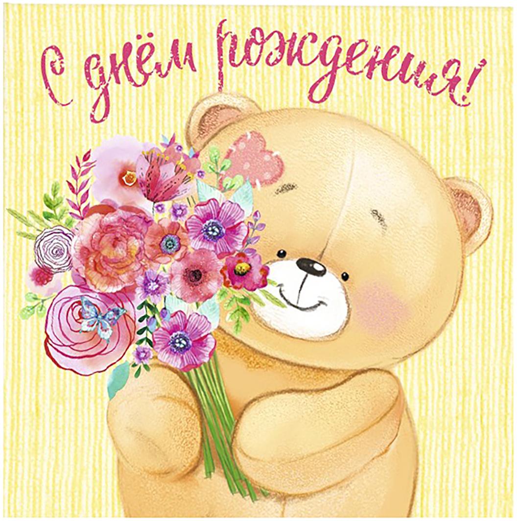 """Выразить свои чувства и дополнить основной подарок тёплыми словами вам поможет открытка Дарите Счастье """"С Днем Рождения. Мишка с цветами"""". С ней ваше пожелание «Счастья, любви и здоровья» приобретёт трепетный и душевный подтекст. А воспоминания о праздничном дне ещё долго будут радовать адресата."""
