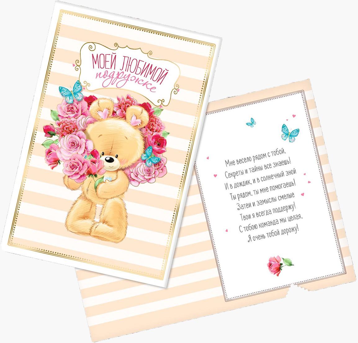 Открытка Дарите Счастье Любимой подружке. Мишка с цветами, с тиснением, 12 х 18 см2793578Выразить свои чувства и дополнить основной подарок тёплыми словами вам поможет Открытка . С ней ваше пожелание «Счастья, любви и здоровья» приобретёт трепетный и душевный подтекст. А воспоминания о праздничном дне ещё долго будут радовать адресата.Среди нашего ассортимента печатной поздравительной продукции вы выберете открытку для любого праздника и повода.