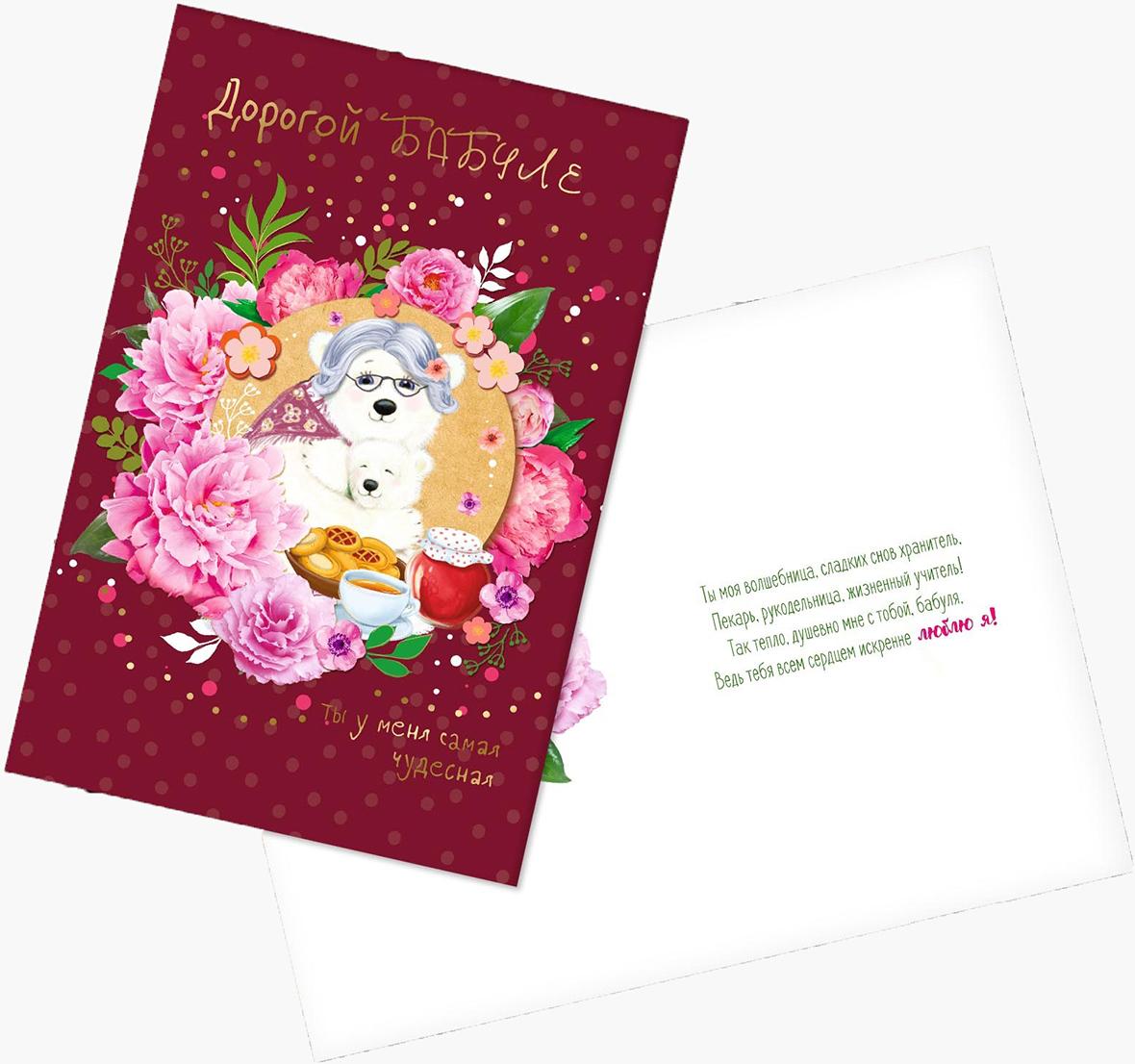 Открытка Дарите Счастье Дорогой бабуле. Мишки, с тиснением, 12 х 18 см2793585Выразить свои чувства и дополнить основной подарок тёплыми словами вам поможет Открытка . С ней ваше пожелание «Счастья, любви и здоровья» приобретёт трепетный и душевный подтекст. А воспоминания о праздничном дне ещё долго будут радовать адресата.Среди нашего ассортимента печатной поздравительной продукции вы выберете открытку для любого праздника и повода.