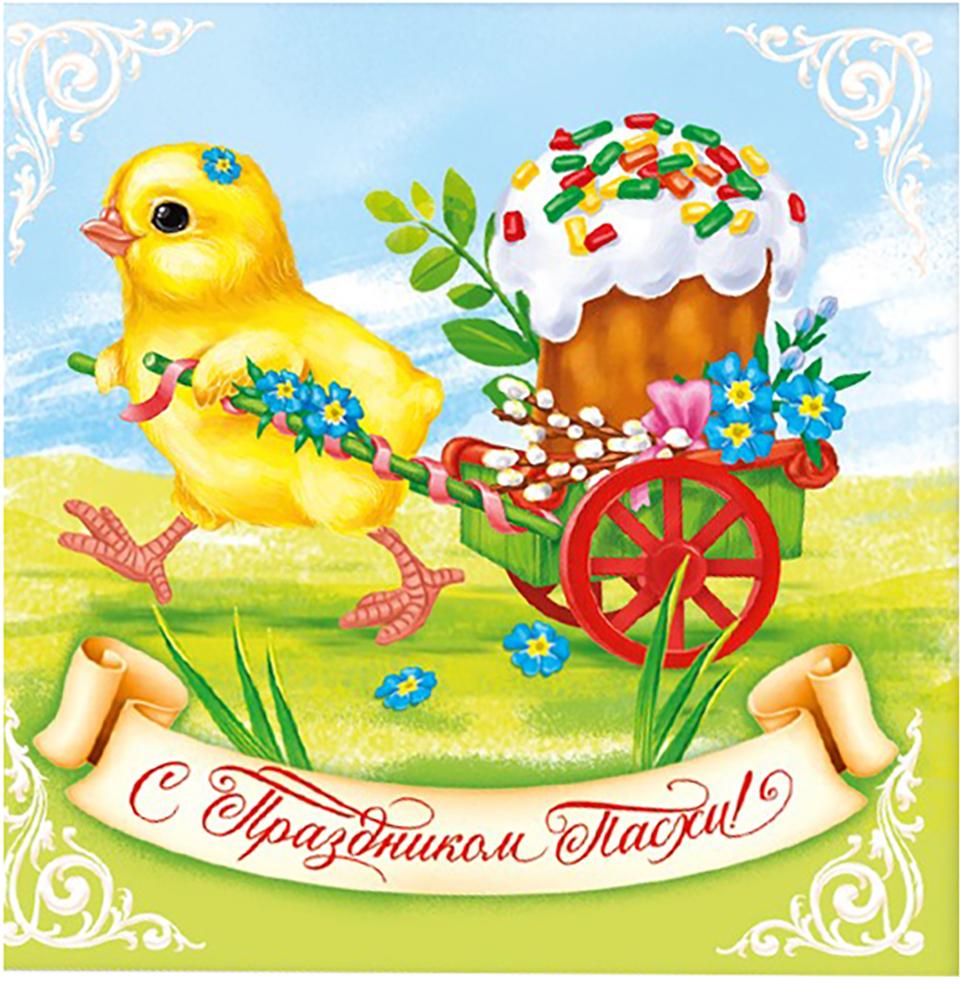Мини-открытка Дарите Счастье ХВ. Цыпленок с куличом, 7 х 7 см2878097Выразить свои чувства и дополнить основной подарок тёплыми словами вам поможет Открытка . С ней ваше пожелание «Счастья, любви и здоровья» приобретёт трепетный и душевный подтекст. А воспоминания о праздничном дне ещё долго будут радовать адресата.Среди нашего ассортимента печатной поздравительной продукции вы выберете открытку для любого праздника и повода.