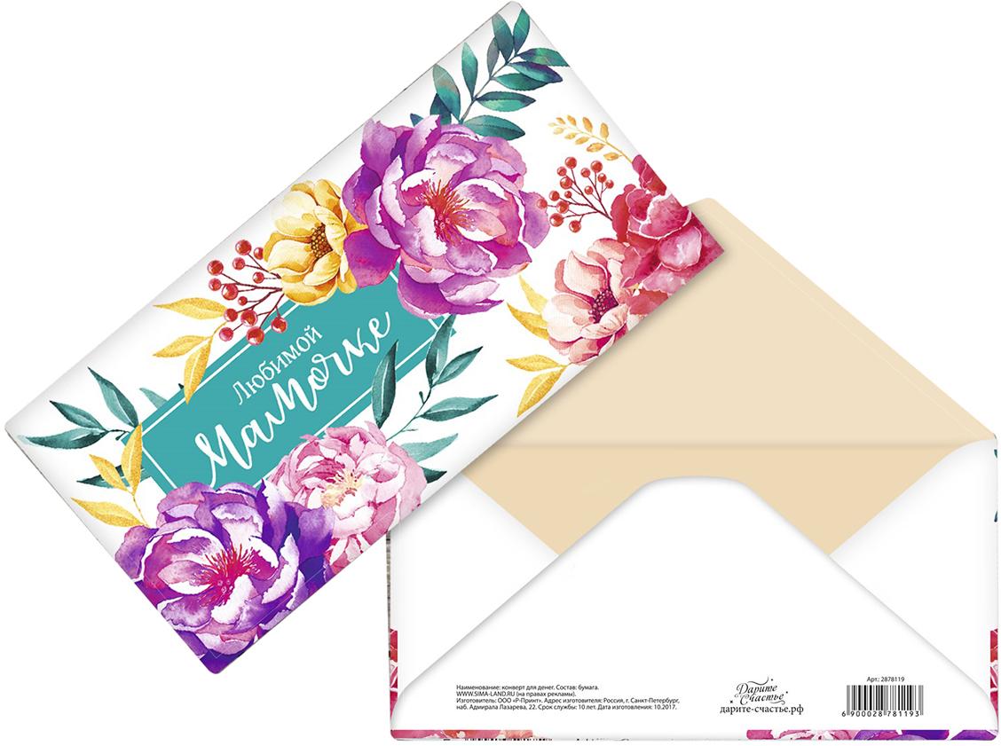 Конверт для денег Дарите Счастье Любимой мамочке. Цветы, 16,5 х 8 см подарочная коробочка для денег конверт для денег сердечки 43685