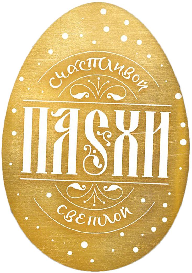 """Мини-открытка Дарите Счастье """"Счастливой пасхи"""", цвет: золотой, 7 х 10 см"""