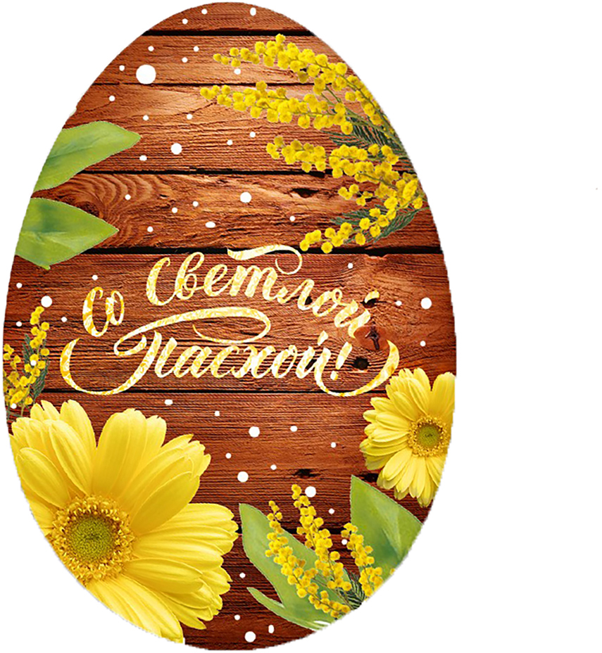 Мини-открытка Дарите Счастье Со светлой пасхой. Дерево, 7 х 10 см2889553Выразить свои чувства и дополнить основной подарок тёплыми словами вам поможет Открытка . С ней ваше пожелание «Счастья, любви и здоровья» приобретёт трепетный и душевный подтекст. А воспоминания о праздничном дне ещё долго будут радовать адресата.Среди нашего ассортимента печатной поздравительной продукции вы выберете открытку для любого праздника и повода.
