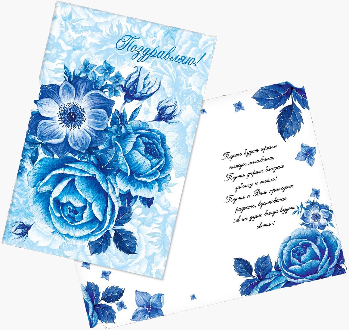 Открытка Дарите Счастье Поздравляю. Ультрамариновые цветы, 12 х 18 см2896100Выразить свои чувства и дополнить основной подарок тёплыми словами вам поможет Открытка . С ней ваше пожелание «Счастья, любви и здоровья» приобретёт трепетный и душевный подтекст. А воспоминания о праздничном дне ещё долго будут радовать адресата.Среди нашего ассортимента печатной поздравительной продукции вы выберете открытку для любого праздника и повода.