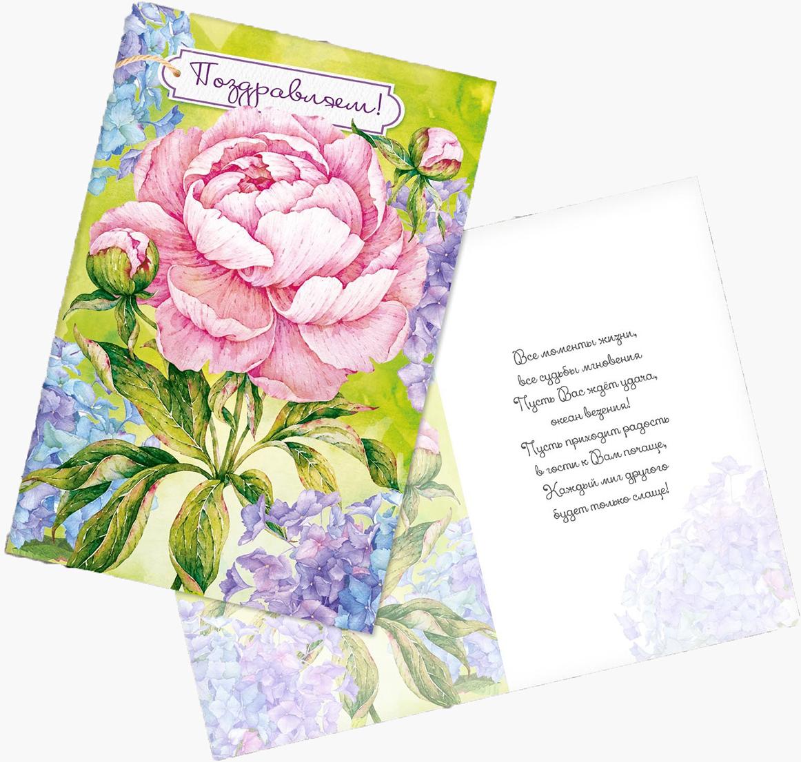 Открытка Дарите Счастье Поздравляю. Большой пион, 12 х 18 см2896103Выразить свои чувства и дополнить основной подарок тёплыми словами вам поможет открытка Дарите Счастье Поздравляю. Большой пион. С ней ваше пожелание «Счастья, любви и здоровья» приобретёт трепетный и душевный подтекст. А воспоминания о праздничном дне ещё долго будут радовать адресата.