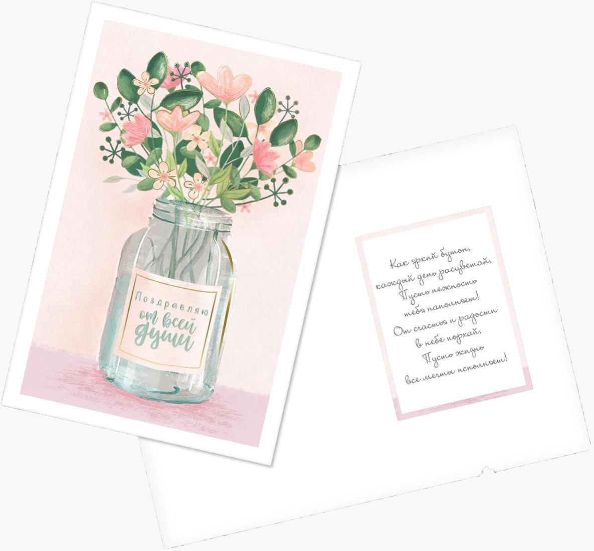 """Выразить свои чувства и дополнить основной подарок тёплыми словами вам поможет открытка Дарите Счастье """"Поздравляю от всей души. Цветы в банке"""". С ней ваше пожелание «Счастья, любви и здоровья» приобретёт трепетный и душевный подтекст. А воспоминания о праздничном дне ещё долго будут радовать адресата."""