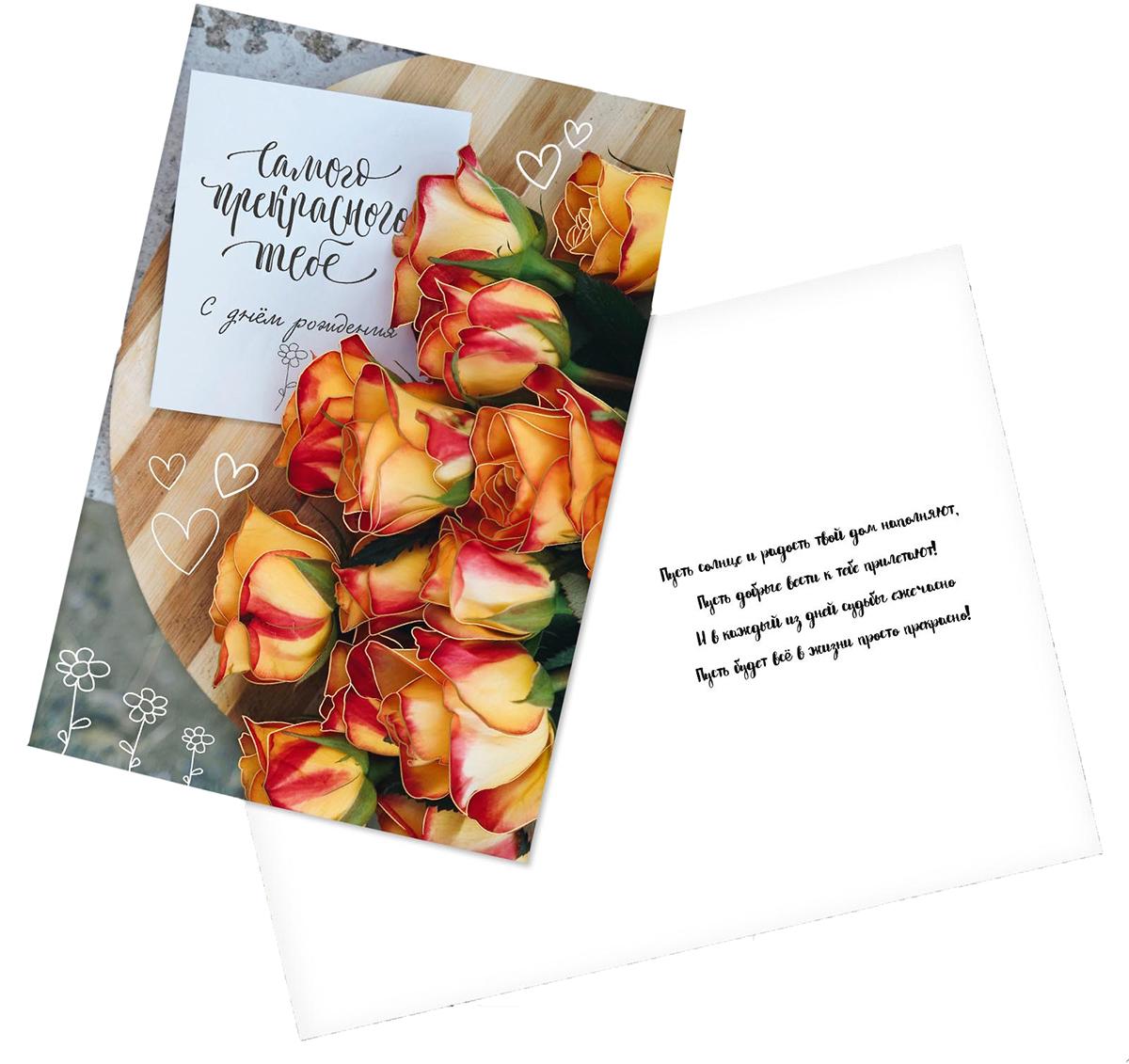 Открытка Дарите Счастье С днем рождения. Букет из роз, с тиснением, 12 х 18 см2896115Выразить свои чувства и дополнить основной подарок тёплыми словами вам поможет Открытка . С ней ваше пожелание «Счастья, любви и здоровья» приобретёт трепетный и душевный подтекст. А воспоминания о праздничном дне ещё долго будут радовать адресата.Среди нашего ассортимента печатной поздравительной продукции вы выберете открытку для любого праздника и повода.