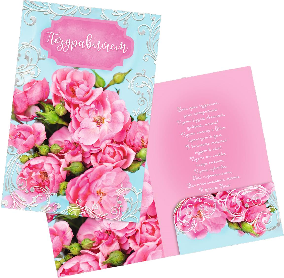 Открытка Дарите Счастье Розовый букетик, 190 х 290 мм2918969Выразить свои чувства и дополнить основной подарок тёплыми словами вам поможет Открытка . С ней ваше пожелание «Счастья, любви и здоровья» приобретёт трепетный и душевный подтекст. А воспоминания о праздничном дне ещё долго будут радовать адресата.Среди нашего ассортимента печатной поздравительной продукции вы выберете открытку для любого праздника и повода.