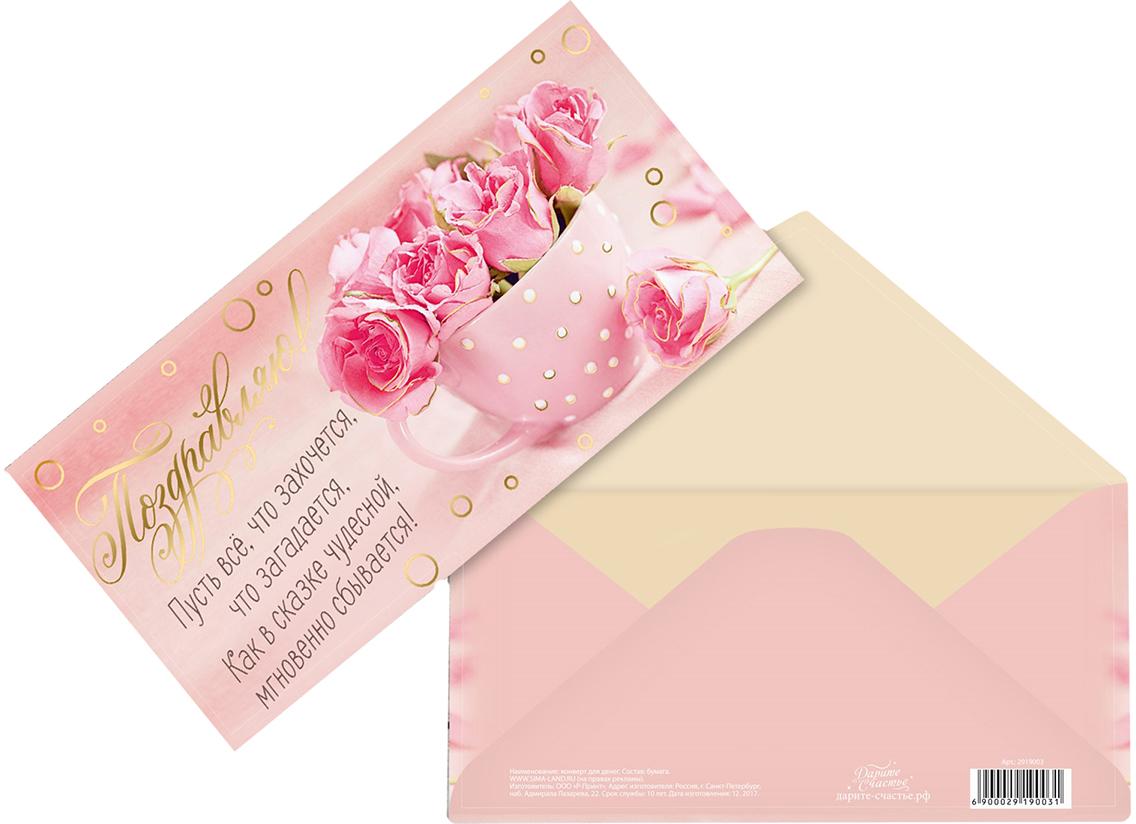 Конверт для денег Дарите Счастье Нежные розы, с тиснением, 16,5 х 8 см подарочная коробочка для денег конверт для денег сердечки 43685