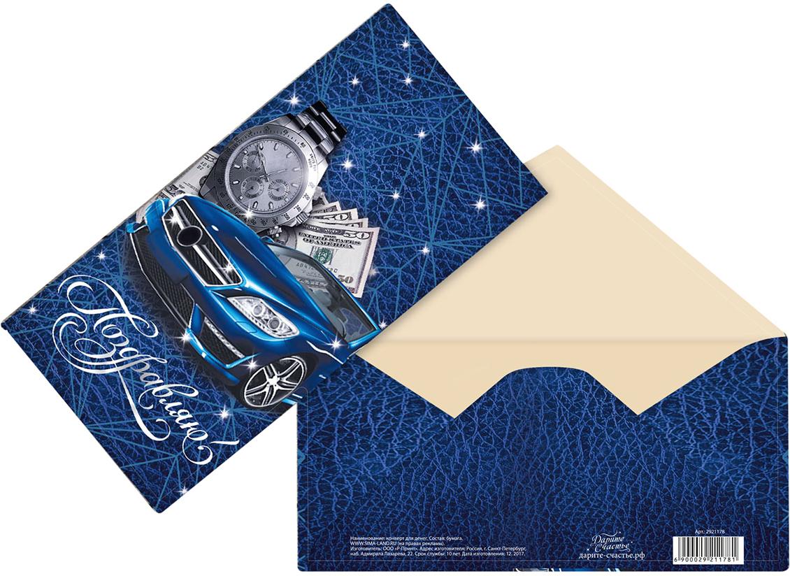 """Открытка-конверт Дарите Счастье """"Поздравляю мужская"""", 165 х 80 мм"""