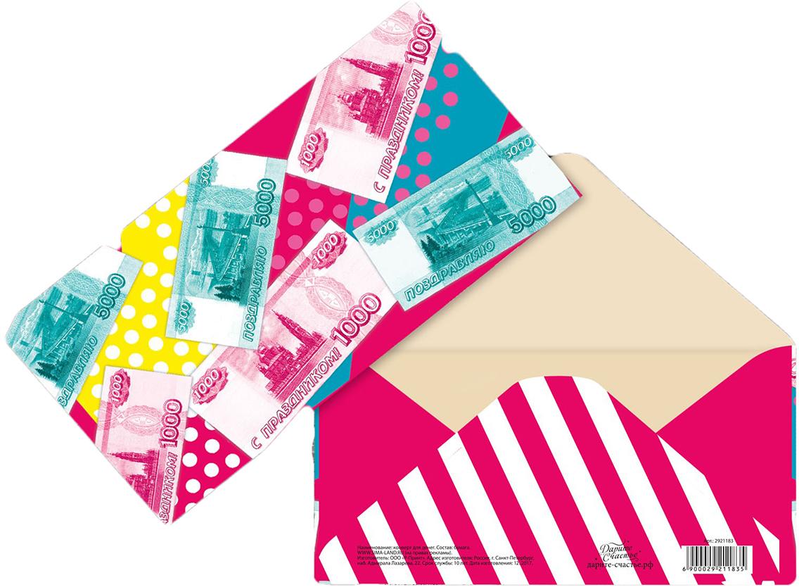 Открытка-конверт Дарите Счастье С деньгами, 165 х 80 мм конверт открытка студия тетя роза жизнь прекрасна ораз 0032