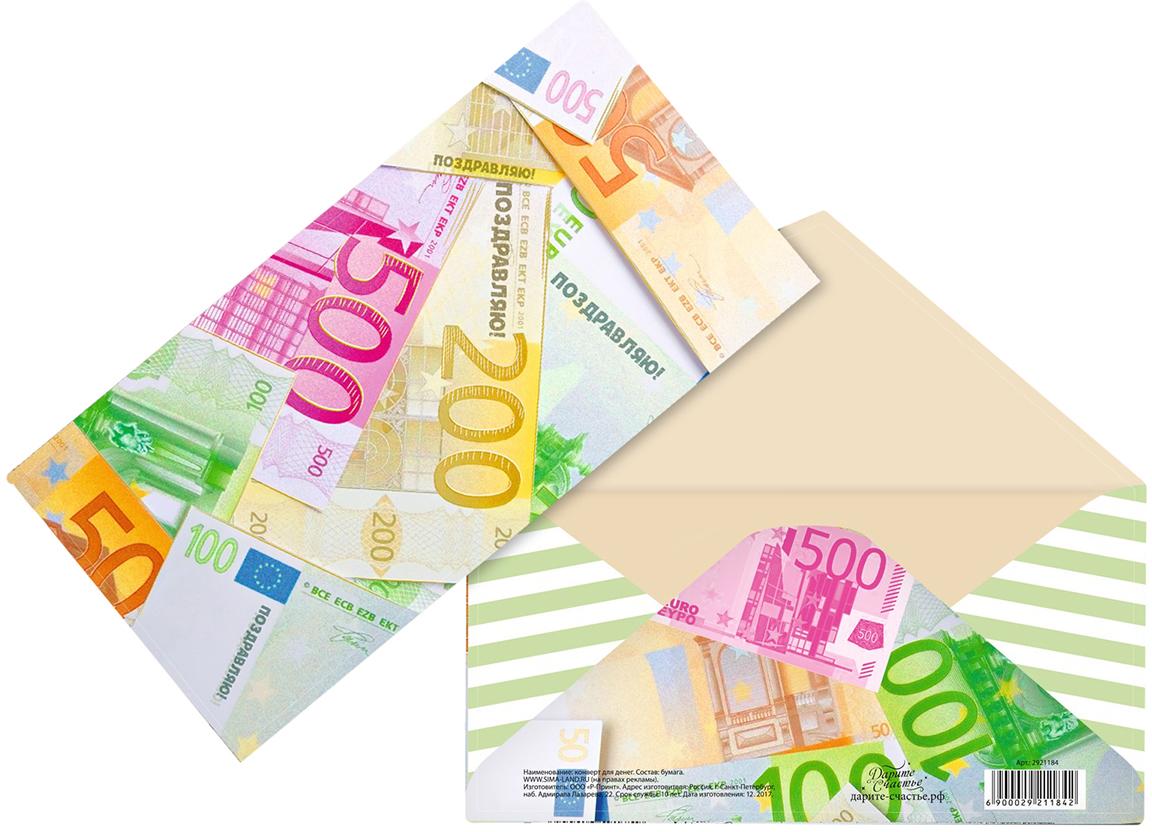 Конверт для денег Дарите Счастье Евро, с тиснением, 16,5 х 8 см2921184Невозможно представить нашу жизнь без праздников! Мы всегда ждём их и предвкушаем, обдумываем, как проведём памятный день, тщательно выбираем подарки и аксессуары, ведь именно они создают и поддерживают торжественный настрой. Конверт для денег— это отличный выбор, который привнесёт атмосферу праздника в ваш дом!