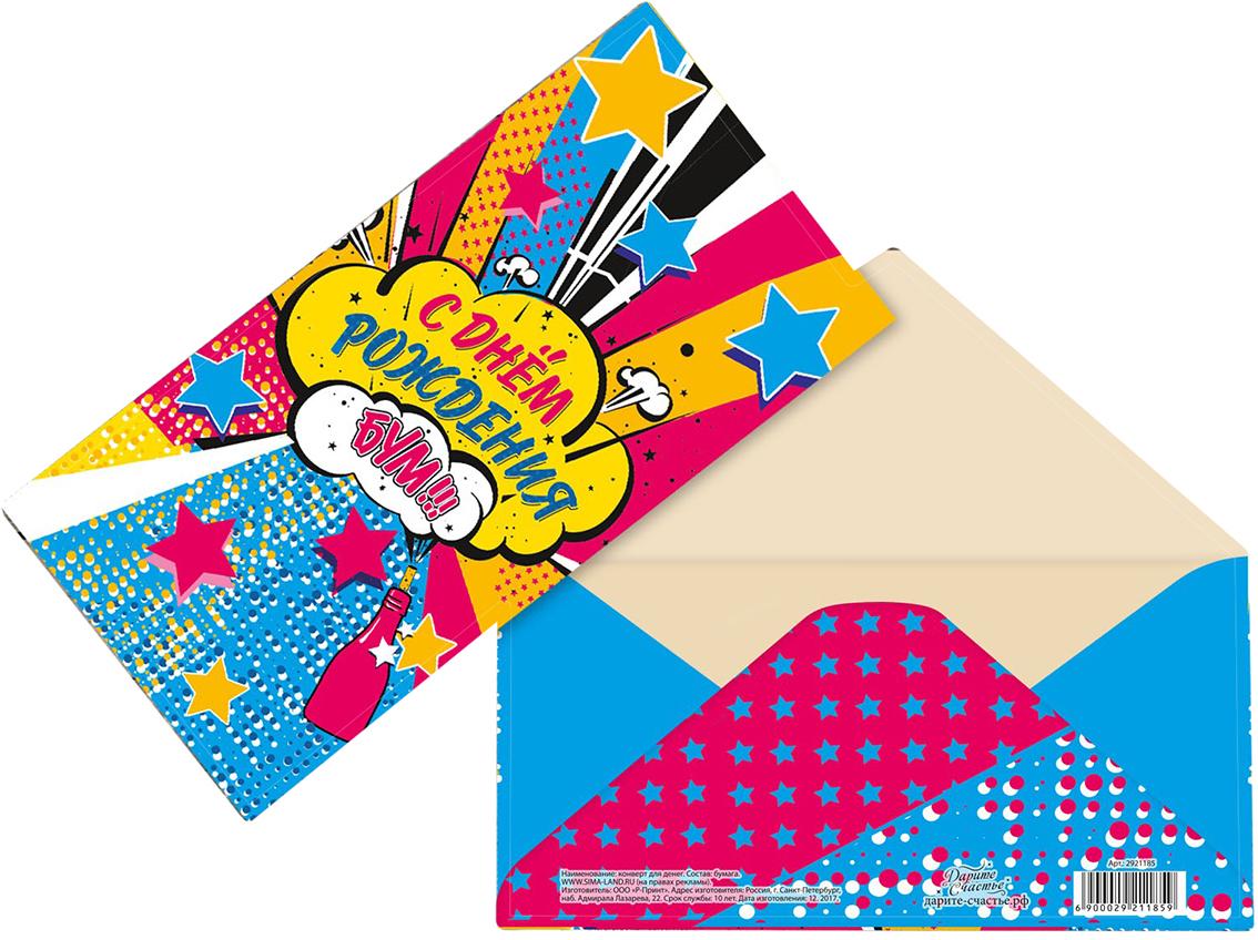 Открытка-конверт Дарите Счастье Комикс, 165 х 80 мм конверт открытка студия тетя роза жизнь прекрасна ораз 0032