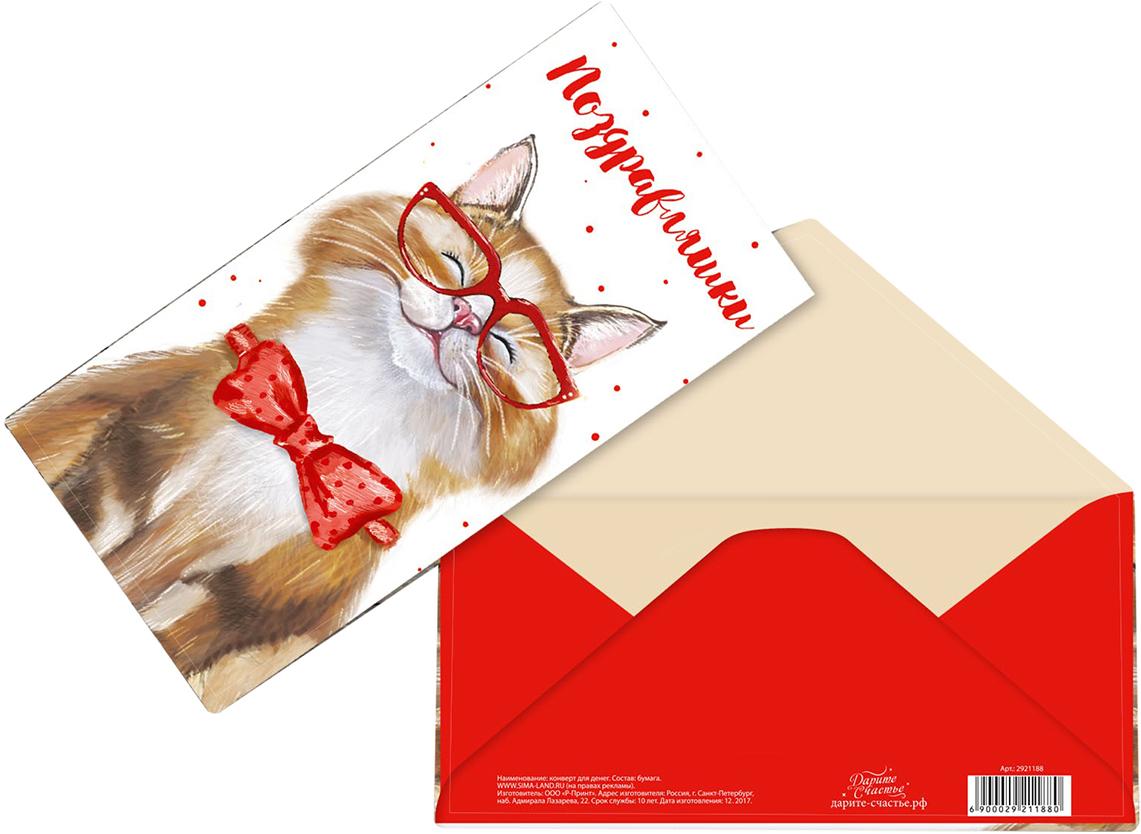 "Открытка-конверт Дарите Счастье ""Поздравляшки"", 165 х 80 мм"