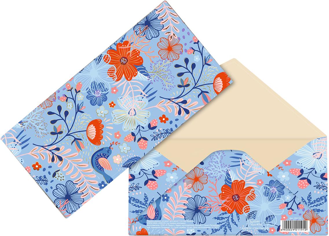 Конверт для денег Дарите Счастье Узор, с тиснением, 16,5 х 8 см подарочная коробочка для денег конверт для денег сердечки 43685