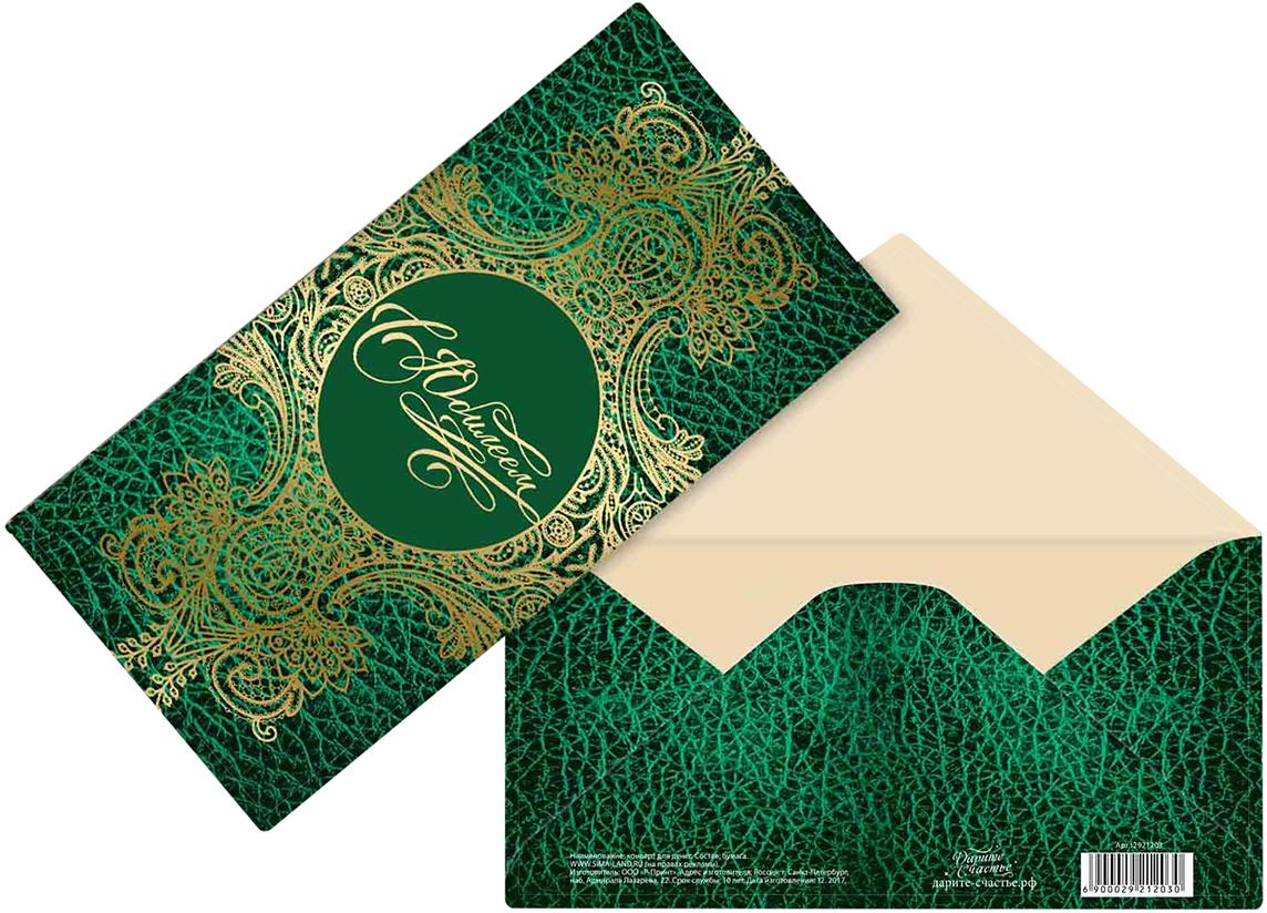 Конверт для денег Дарите Счастье С юбилеем, с тиснением, 16,5 х 8 см. 2921203