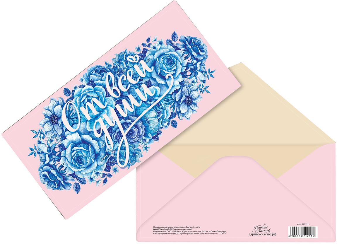 Открытка-конверт Дарите Счастье От всей души, 165 х 80 мм конверт открытка студия тетя роза жизнь прекрасна ораз 0032