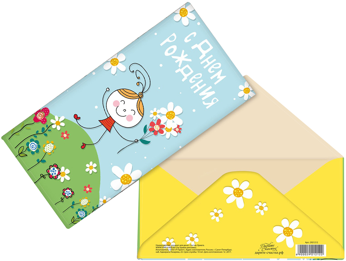 """Открытка-конверт Дарите Счастье """"Девочка с цветами"""", 165 х 80 мм"""