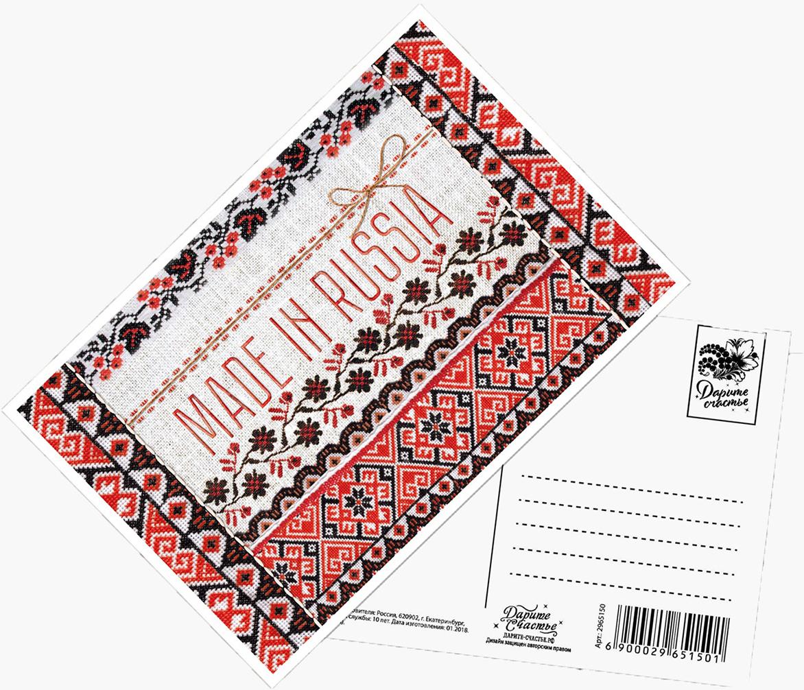 Почтовая карточка Дарите Счастье Made in Russia, 10 х 15 см2965150Выразить свои чувства и дополнить основной подарок тёплыми словами вам поможет Открытка . С ней ваше пожелание «Счастья, любви и здоровья» приобретёт трепетный и душевный подтекст. А воспоминания о праздничном дне ещё долго будут радовать адресата.Среди нашего ассортимента печатной поздравительной продукции вы выберете открытку для любого праздника и повода.