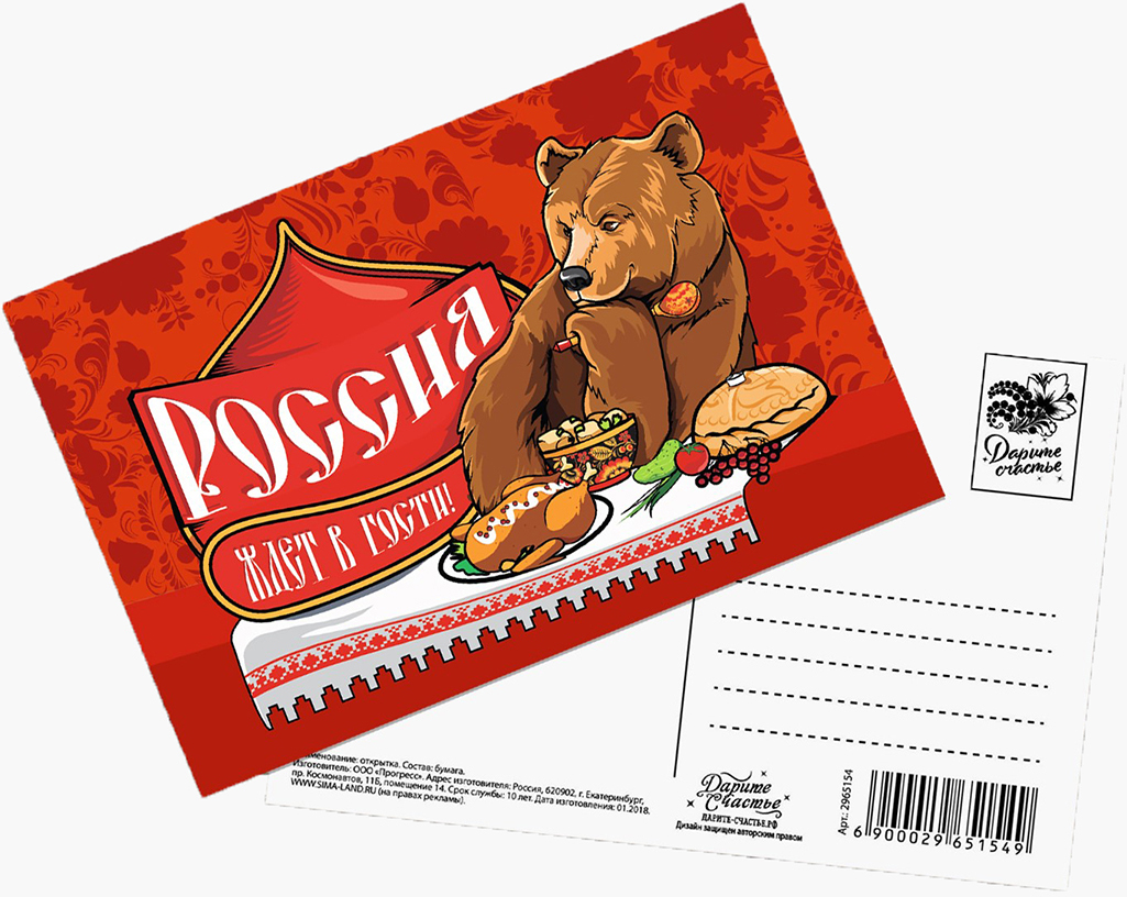 Выразить свои чувства и дополнить основной подарок тёплыми словами вам поможет открытка . С ней ваше пожелание «Счастья, любви и здоровья» приобретёт трепетный и душевный подтекст. А воспоминания о праздничном дне ещё долго будут радовать адресата.Среди нашего ассортимента печатной поздравительной продукции вы выберете открытку для любого праздника и повода.