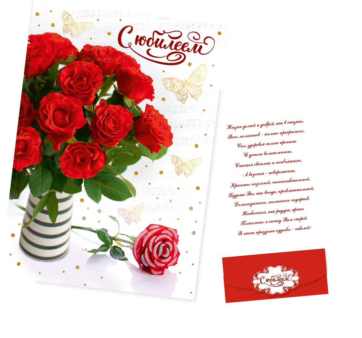 Открытка гигант Дарите Счастье С юбилеем. Красные розы, с конвертом для денег, 26 х 36,8 см3007640Выразить свои чувства и дополнить основной подарок тёплыми словами вам поможет Открытка . С ней ваше пожелание «Счастья, любви и здоровья» приобретёт трепетный и душевный подтекст. А воспоминания о праздничном дне ещё долго будут радовать адресата.Среди нашего ассортимента печатной поздравительной продукции вы выберете открытку для любого праздника и повода.