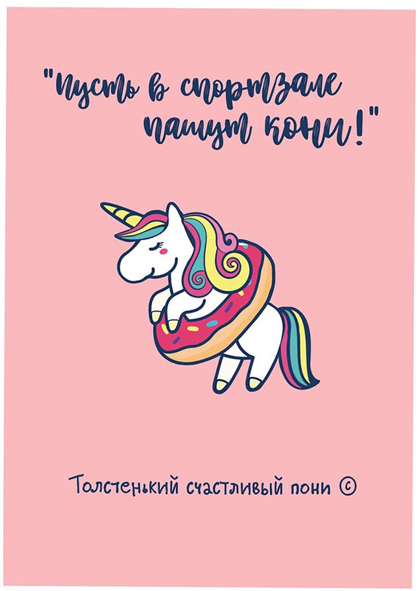 """Открытка на каждый день Дарите Счастье """"Счастливый пони"""", 7,5 х 10,5 см"""