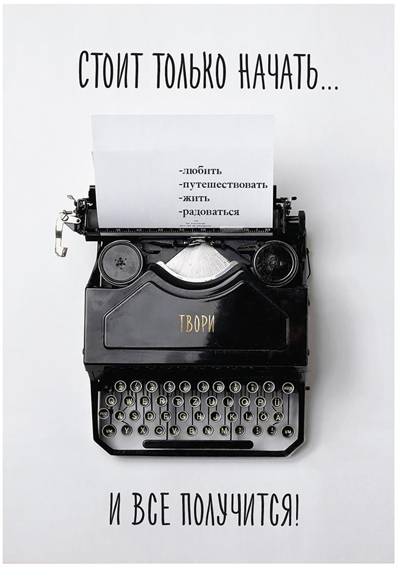 Открытка на каждый день Дарите Счастье Печатная машинка, 7,5 х 10,5 см3007664Выразить свои чувства и дополнить основной подарок тёплыми словами вам поможет открытка Дарите Счастье Печатная машинка. С ней ваше пожелание «Счастья, любви и здоровья» приобретёт трепетный и душевный подтекст. А воспоминания о праздничном дне ещё долго будут радовать адресата.