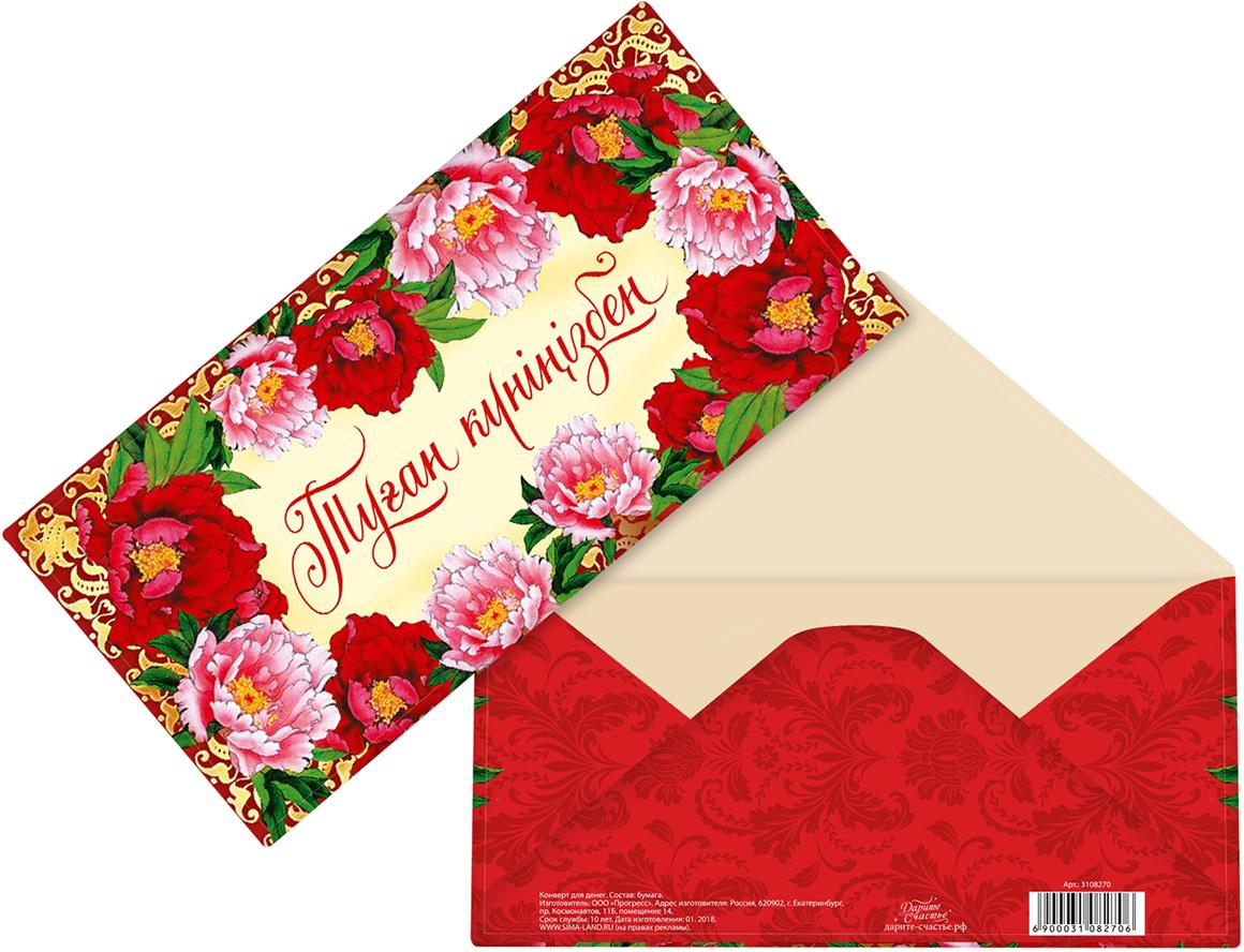 Конверт для денег Дарите Счастье Красные цветы, 16,5 х 8 см3108270Невозможно представить нашу жизнь без праздников! Мы всегда ждём их и предвкушаем, обдумываем, как проведём памятный день, тщательно выбираем подарки и аксессуары, ведь именно они создают и поддерживают торжественный настрой.