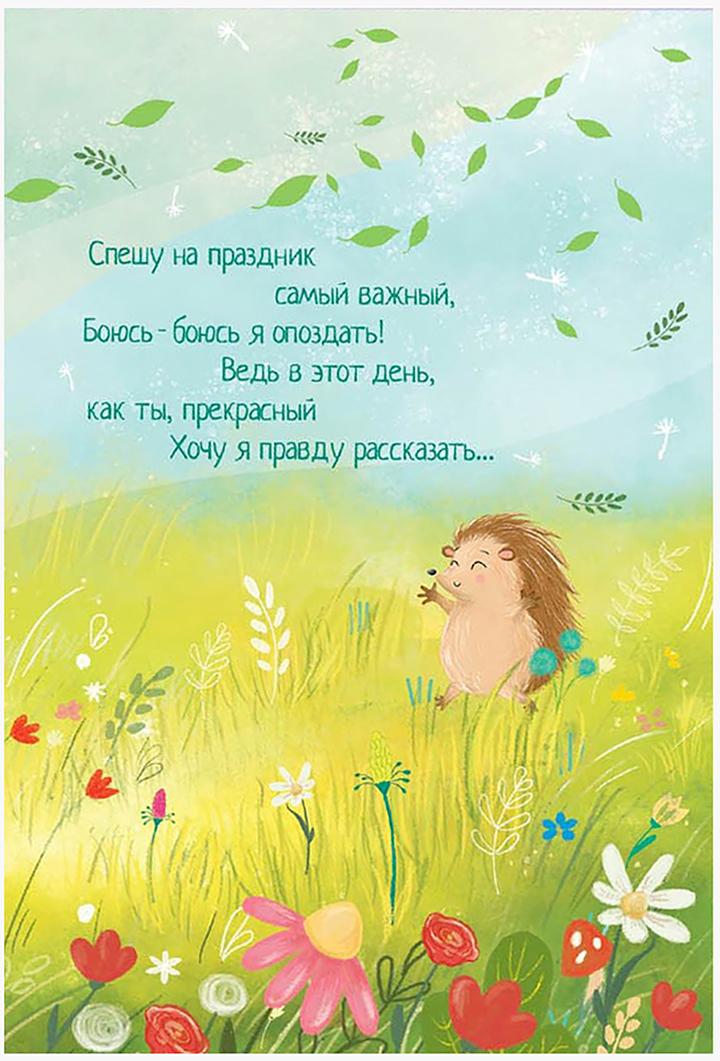 """Открытка-история Дарите Счастье """"Счастливый ежик"""", 10,5 х 14 см"""