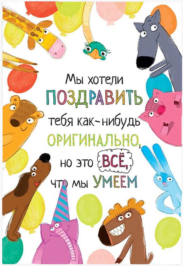 """Открытка-история Дарите Счастье """"Лучшие друзья!"""", 10,5 х 14 см"""