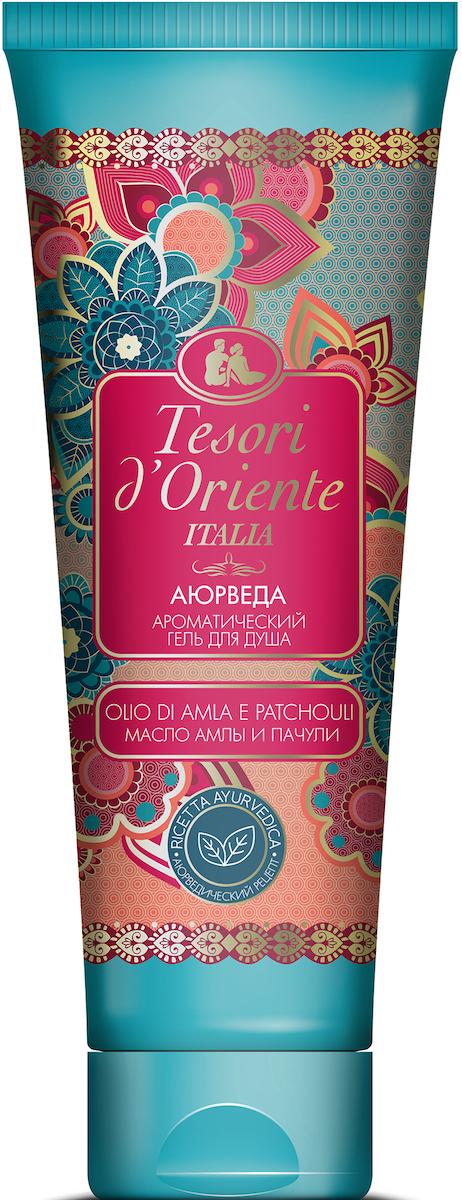 Tesori d'Oriente Ароматический гель для душа Масло амлы и пачули, 250 мл26161Ритуал, вдохновленный принципами аюрведы, для возрождения вашей внутренней гармонии. Этот ароматический крем для ванны содержит 5 драгоценных ингредиентов, применяемых в аюрведической медицине, – масло амлы, масло маргозы, кунжутное масло, алоэ вера и календула – выбранных за их увлажняющие и регенерирующие свойства. Утонченный, раскрывающийся аромат, обогащенный эфирными маслами апельсина, лимона и пачулей, дарит равновесие и здоровье уму и телу. Путешествуйте по различным SPA ритуалам мира не выходя из дома вместе с Tesori d'Oriente. Не содержит парабенов, синтетических красителей, минеральных масел и силиконов.Tesori d'Oriente – Ваш эликсир наслаждения.
