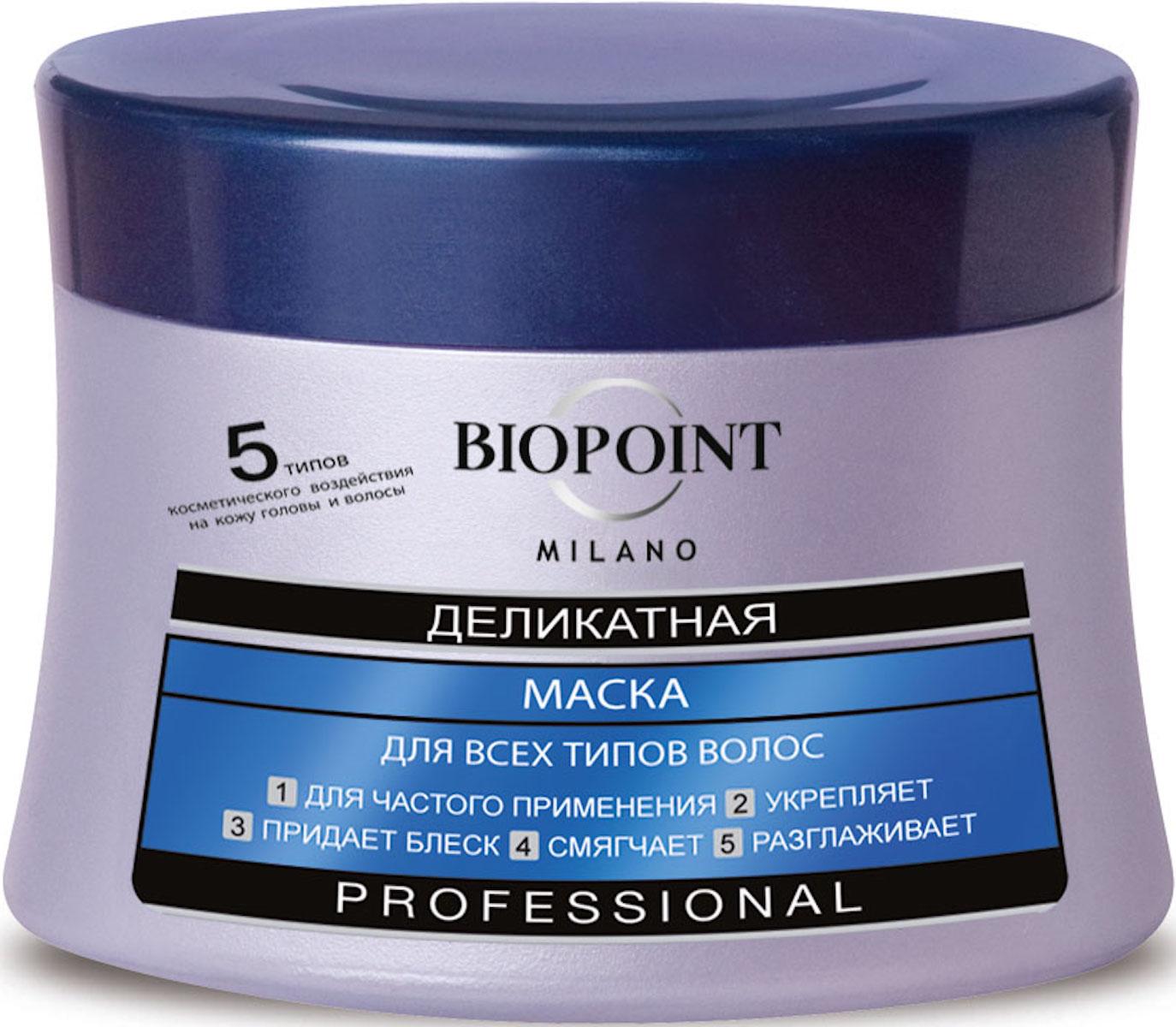 Biopoint Маска Деликатная для всех типов волос, 250 мл26106Маска идеально дополнит программу деликатного ухода за волосами. Маска существенно смягчает волосы и обладает эффективным кондиционирующим воздействием.