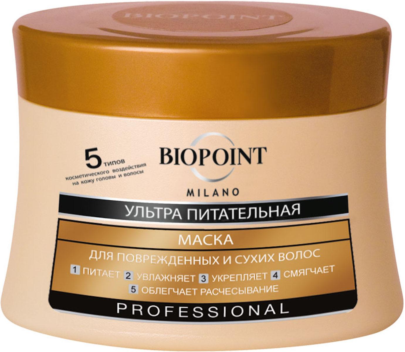 Biopoint Маска Ультра питательная для поврежденных и сухих волос, 250 мл lovien essential маска кондиционер ультра блеск маска кондиционер ультра блеск
