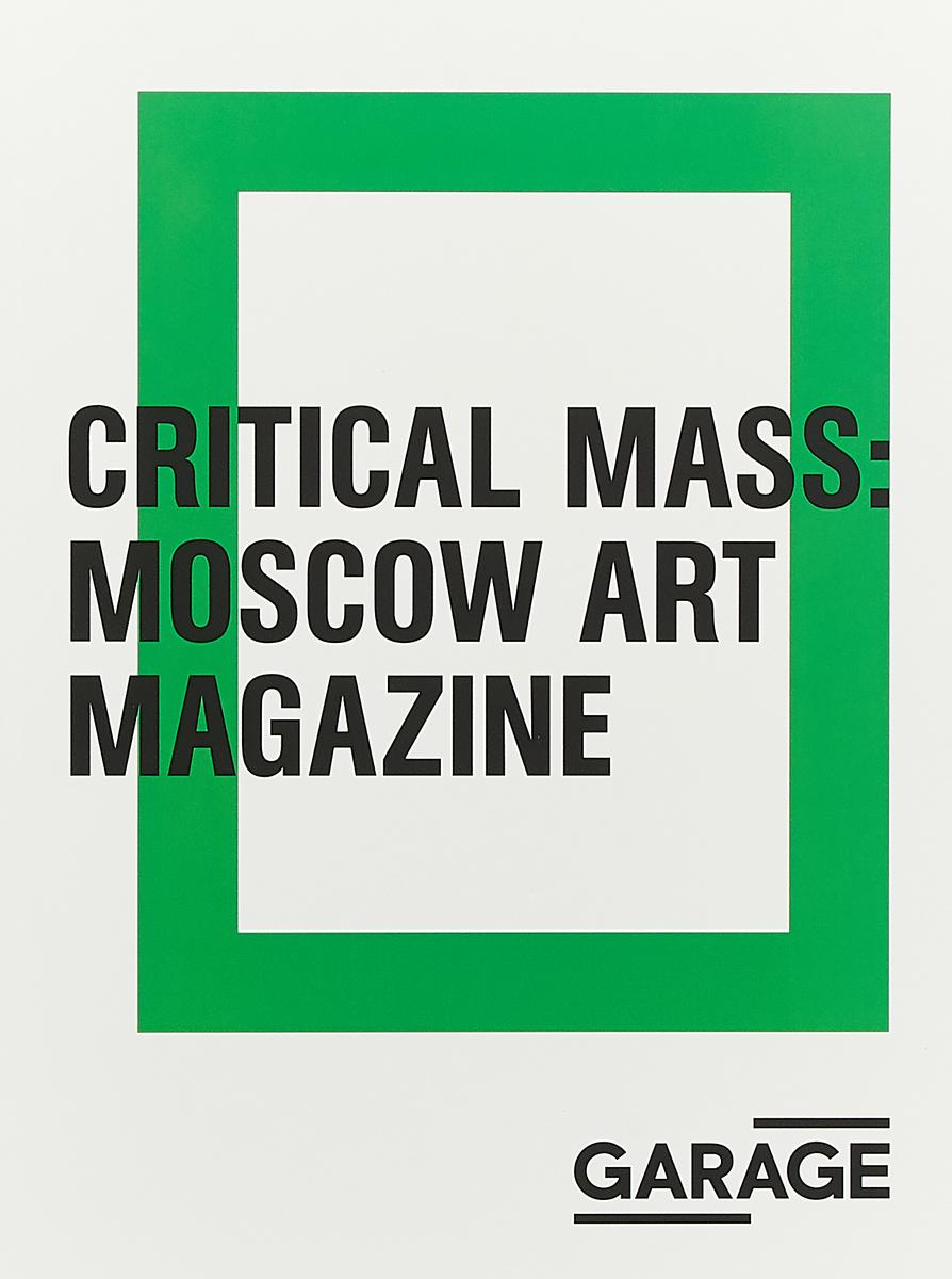 Critical Mass: Moscow Art Magazin 1993-2017