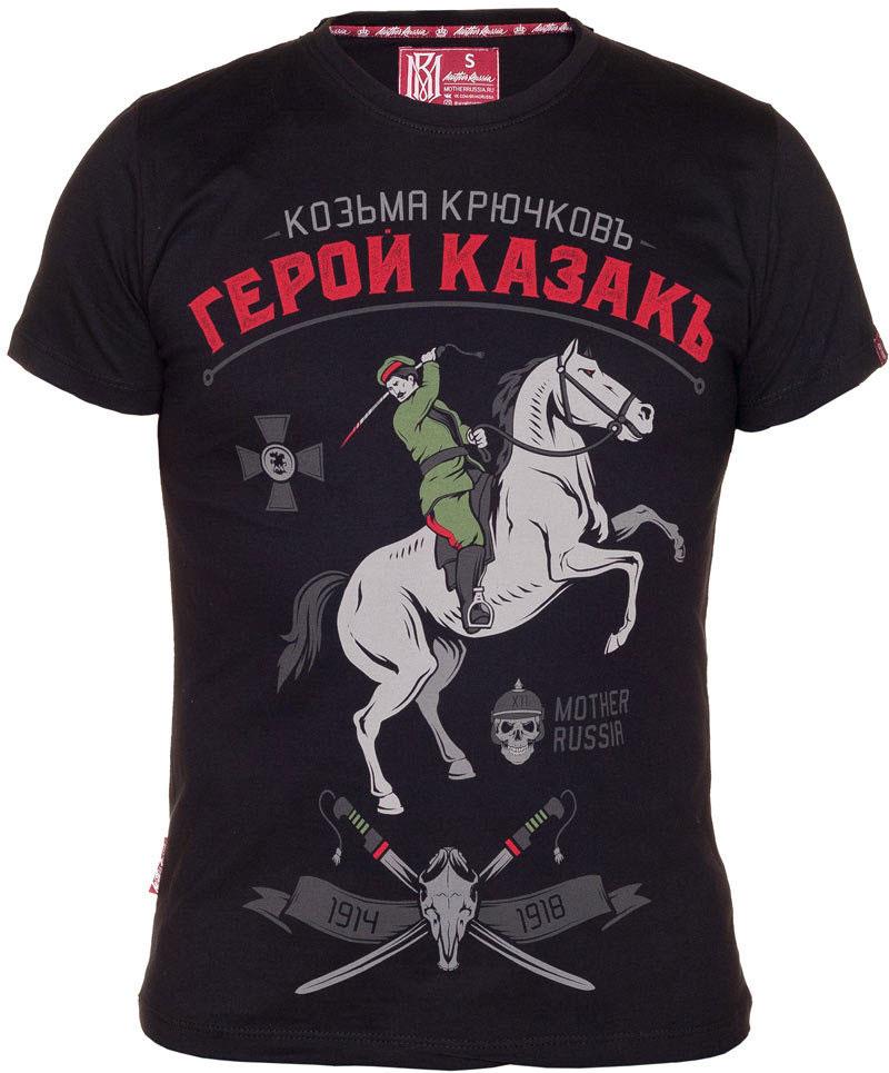 Футболка мужская Mother Russia Герой казак, цвет: черный. ФУ000000426. Размер 3XL (56)
