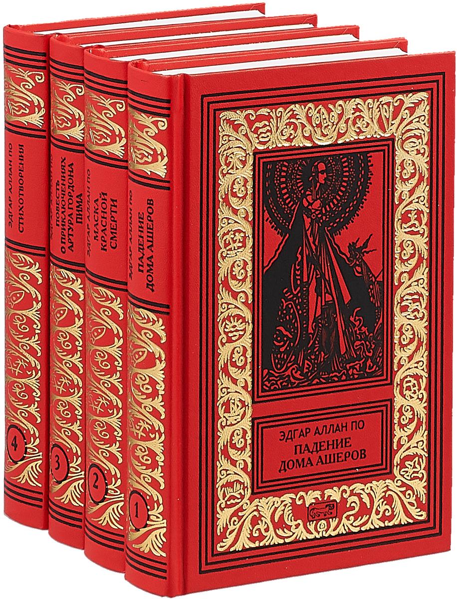 где купить Эдгар По Эдгар По. Собрание сочинений в 4 томах (комплект из 4 книг) дешево