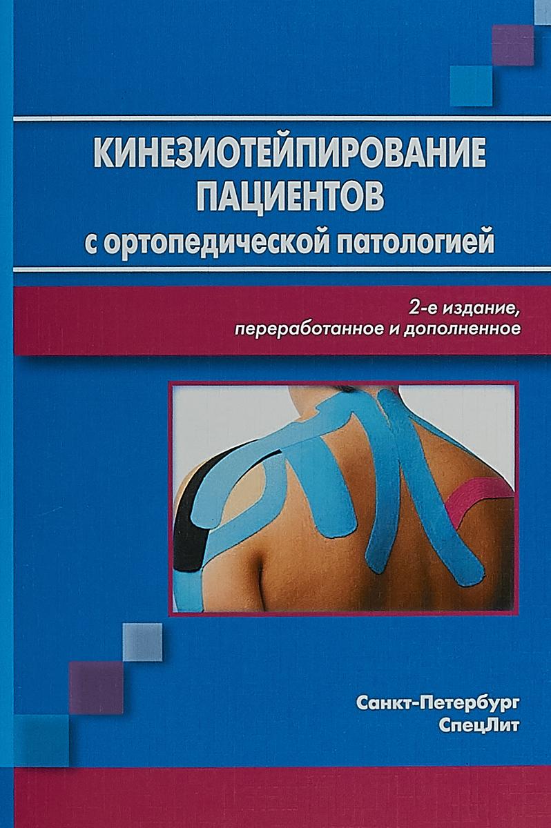 Красавина Д.А. Кинезиотейпирование пациентов с ортопедической патологией екатерина красавина как не остаться одинокой