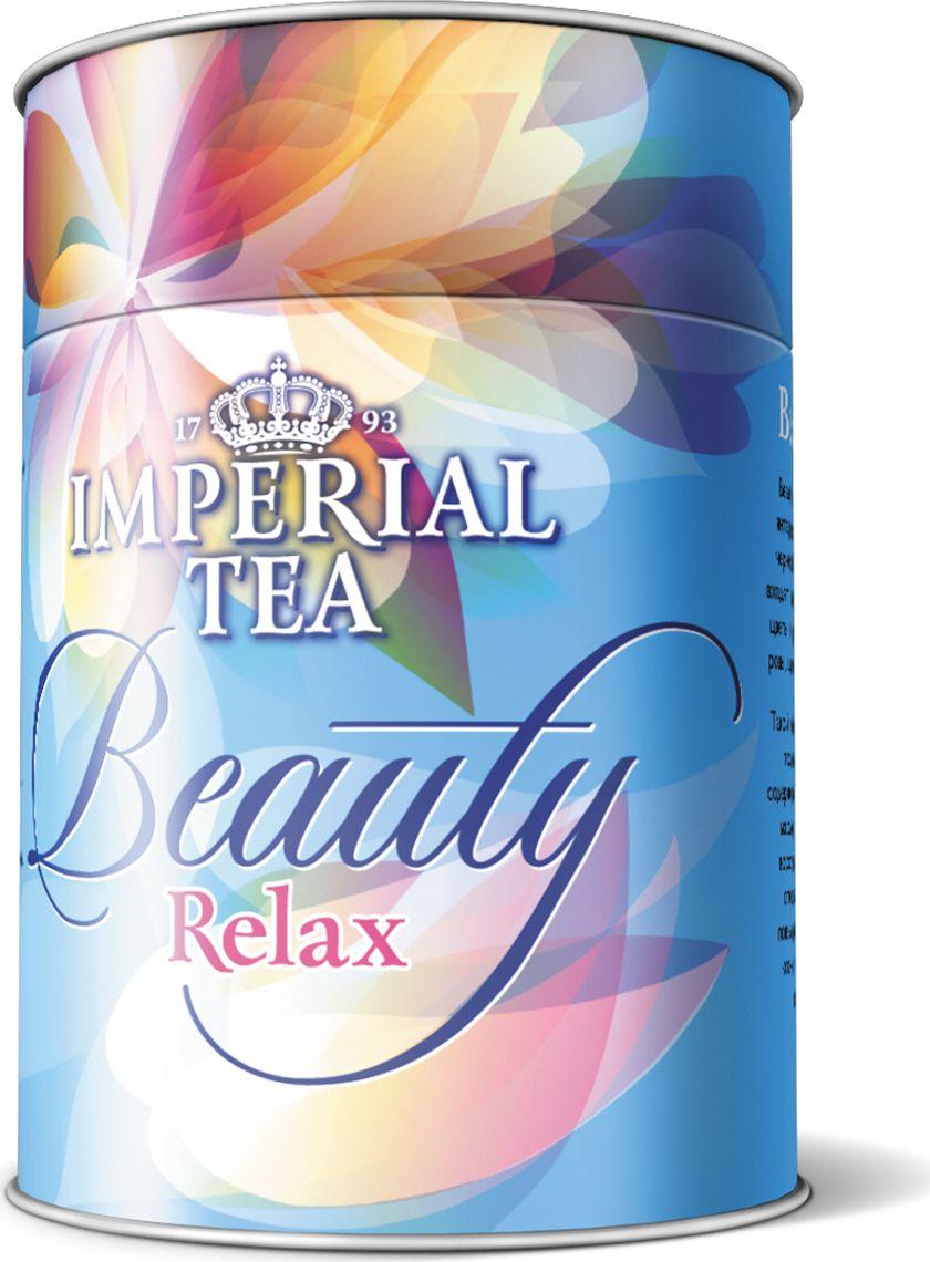 Imperial Tea Beauty Relax чай черный листовой, 100 г base to beauty набор натуральной косметики beauty box relax гармония и равновесие