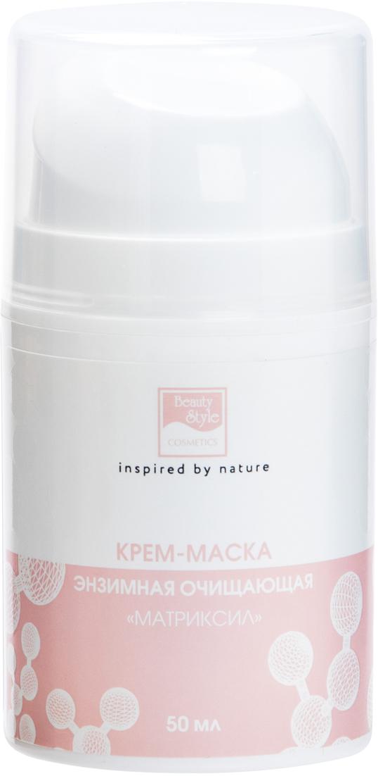 Beauty Style Энзимная очищающая крем-маска Матриксил, 50 мл4515865AКрем-пилинг с ферментами папайи для деликатного очищения кожи. Он бережно удаляет мертвые клетки эпидермиса, избыток кожного сала и следы загрязнений. Высокоэффективный пептид «Матриксил Синте 6» и растительные экстракты в составе маски превосходно омолаживают и увлажняют кожу. Препарат не содержит абразивных частиц, поэтому не травмирует и не раздражает кожу. Вы можете использовать очищающую маску как средство для экспресс-ухода: она мгновенно освежает, улучшает цвет и тон лица. Назначение: Маска предназначена для пилинга кожи всех типов с признаками увядания, включая чувствительную и уставшую. Преимущества энзимной очищающей крем-маски «Матриксил» Beauty Style: Подходит для любой кожи, даже чувствительной. Не содержит абразива. Не травмирует кожу. Результаты с первого применения. Тонизирует и омолаживает. Действующие вещества: Фукогель - мощный увлажнитель успокаивает и смягчает кожу, придает ей гладкость и шелковистость. Масло оливы защищает клетки от атак свободных радикалов, повышает упругость и эластичность кожи. Каолин. Природный абсорбент. Удаляет с поверхности кожи следы загрязнений и избыток кожного сала, сужает поры. Папаин. Активный фермент: облегчает удаление мертвых клеток кожи и ускоряет восстановительные процессы. Эскалол 557. Комплекс растительного происхождения. Отлично поглощает вредные лучи UVB спектра. Замедляет процессы хроно- и фотостарения. Матриксил Синте 6. Высокоэффективный пептид с омолаживающим действием. Активизирует продукцию молодого коллагена и гиалуроновой кислоты, повышает упругость кожи, нейтрализует морщины, глубоко увлажняет кожу.