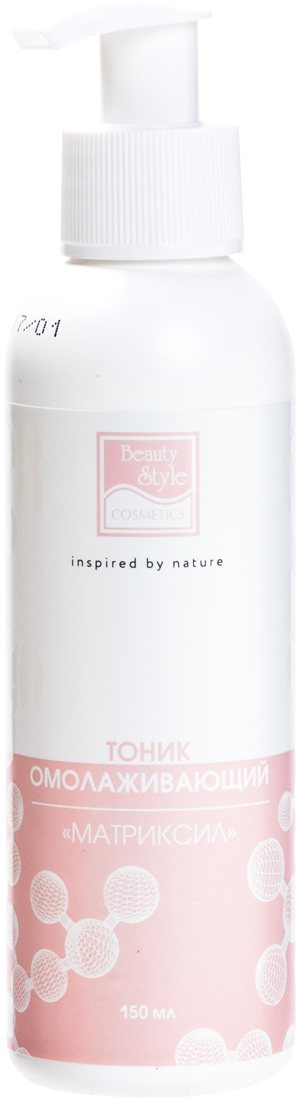 Beauty Style Тоник омолаживающий Матриксил, 150 мл beauty style омолаживающая крем маска матриксил 150мл