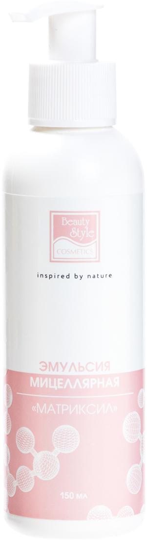 Beauty Style Мицелярная эмульсия для демакияжа Матриксил, 150 мл4515867AЭмульсия с ухаживающими маслами и омолаживающим пептидом «Матриксил». Бережно растворяет макияж и следы загрязнений. Дополнительно увлажняет и омолаживает кожу. При контакте с водой молочная эмульсия с приятным ароматом превращается в активную пенку, которая превосходно очищает и легко смывается. Назначение: Мицеллярная эмульсия «Матриксил» от «Бьюти Стайл» подходит для очищения кожи любого типа, в том числе для: Очень тонкой, реактивной кожи. Жителей больших городов. Стрессовой кожи. Курящих людей. Кожи с признаками увядания. Преимущества эмульсии для демакияжа «Матриксил» от Beauty Style: Не вызывает чувства сухости и стянутости. Имеет приятную консистенцию. Подходит для кожи любого типа, в том числе очень тонкой и восприимчивой. Ухаживает за кожей. Дарит комфорт и легкость. Действующие вещества: Масло миндаля. Оказывает антиоксидантное и увлажняющее действие, укрепляет защитные свойства эпидермиса. Снимает сухость и шелушение. Масло подсолнечника. Насыщает кожу влагой, витаминами и полезными кислотами. Выравнивает кожный рельеф, делает кожу более устойчивой к УФ-лучам. Уникальный комплекс «Липосентол Гидро» с витаминами, гиалуроновой кислотой и АХА кислотами. Оздоравливает и омолаживает кожу, выравнивает тон лица. Придает коже удивительную гладкость и нежность шелка. Матриксил Синте 6. Повышает образование собственного коллагена и гиалуроновой кислоты. Заполняет морщинки и складки, поддерживает оптимальный водный баланс. Результаты применения мицеллярной эмульсии «Матриксил» «Бьюти Стайл»: Чистая, гладкая и бархатная кожа. Чувство легкости и комфорта. Нежная кожа без сухости и стянутости.
