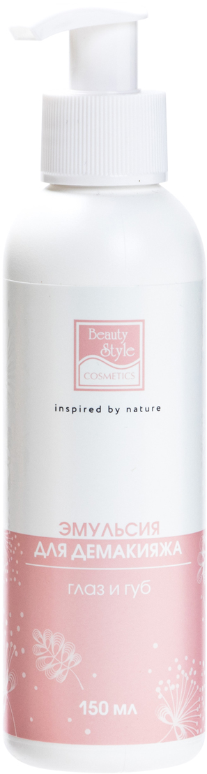 Beauty Style Эмульсия для демакияжа глаз и губ, 150 мл