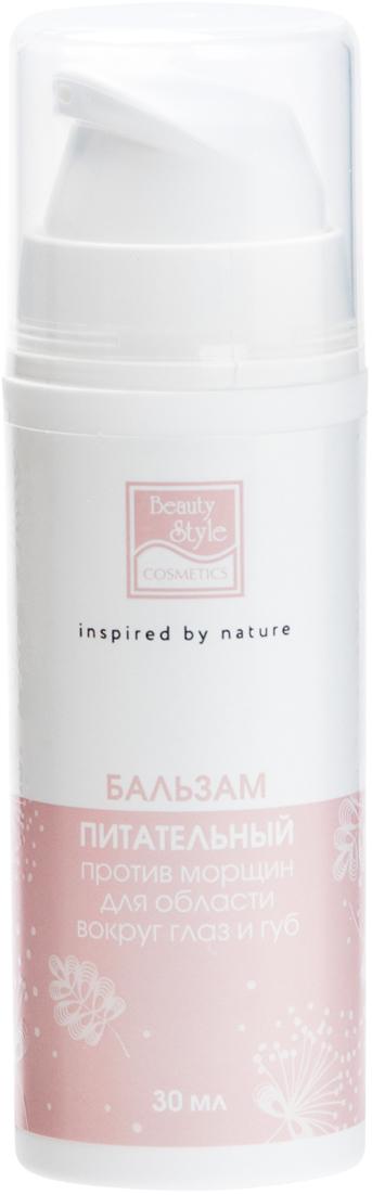 Beauty Style Питательный бальзам против морщин для области вокруг глаз и губ, 30 мл4515914AБальзам, разработанный специально для ухода за нежной кожей вокруг глаз и губ. Благодаря современным косметологическим комплексам оказывает мощное омолаживающее действие. Он замечательно разглаживает морщинки и наполняет клетки энергией. Легкий бальзам с приятным ненавязчивым запахом легко наносится, быстро впитывается и не оставляет после себя липких и жирных следов. Мгновенно избавляет от сухости, восстанавливает кожу и надежно оберегает от внешней агрессии. Показания: Морщинки и другие признаки увядания кожи вокруг глаз. Сухость и вызванные ею неприятные ощущения. Восстановление кожи после воздействия УФ-лучей и других агрессивных факторов. Преимущества питательного бальзама против морщин для области вокруг глаз и губ «Бьюти Стайл»: Комплексное действие: активизирует образование собственного коллагена и гиалуроновой кислоты, оберегает кожу от свободных радикалов и внешней агрессии, насыщает влагой и нейтрализует морщины. Быстро впитывается и не оставляет после себя следов. Не чувствуется на коже. Экономичное в расходе средство. Действующие вещества бальзама против морщин для области вокруг глаз и губ Beauty Style: MATRIXYL synthe'6. Высокоэффективный пептид, который восстанавливает нормальную структуру дермы. Запускает образование молодого коллагена и гиалуроновой кислоты, заполняет морщины изнутри и удерживает воду в коже. D-пантенол. Ускоряет процессы клеточного обновления и отлично омолаживает кожу. Снимает раздражение и красноту, оберегает от факторов внешней агрессии. Ronacare AP. Уникальный косметологический комплекс. Защищает кожу от раннего старения: надежно оберегает от ультрафиолета и нейтрализует свободные радикалы. Результаты: Кожа вокруг глаз необыкновенно гладкая и нежная. Сокращение морщин. Надежная защита кожи от внешней агрессии. Нет сухости и неприятного чувство стянутости.